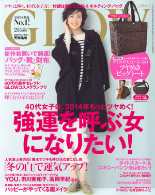 【40代女性ファッション誌No.1 宝島社『GLOW 2月号 (12月26日全国発売)』】